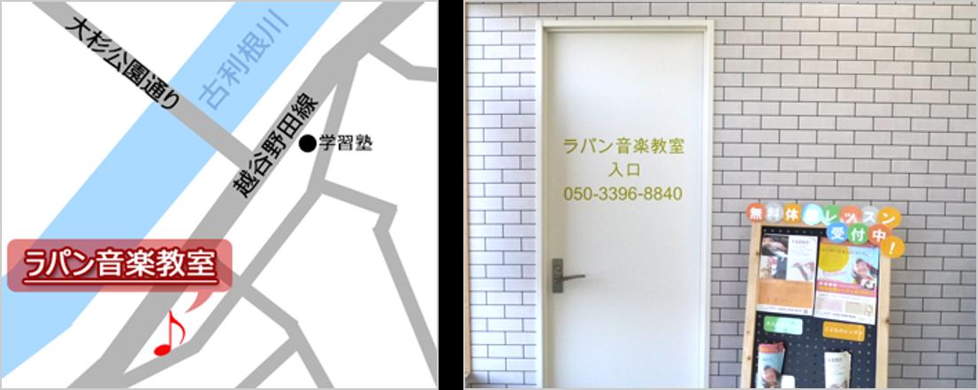 アクセスマップと入口写真